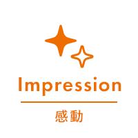 Impression 感動
