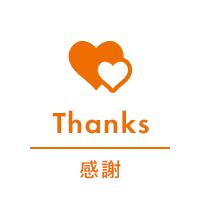 Thanks 感謝