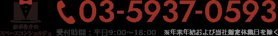 03-5759-3632受付時間:平日9:00〜18:00 ※年末年始および当社指定休業日を除く